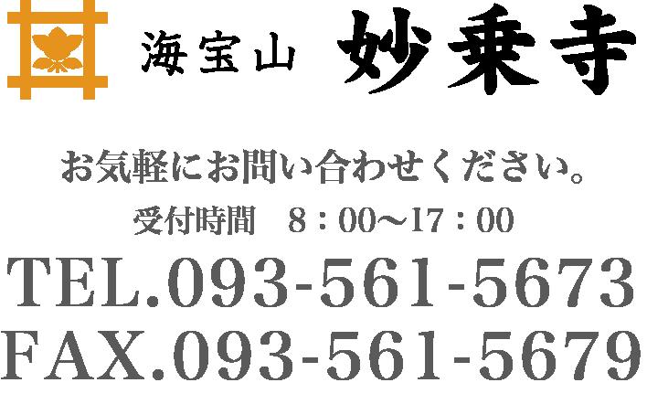 海宝山 妙乗寺 TEL.093-561-5673 FAX.093-561-5679